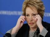Матвиенко: борьба с коррупцией в России невзирая на должности - всерьез и надолго