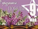Поздравление к 72-летию Победы в Великой Отечественной войне